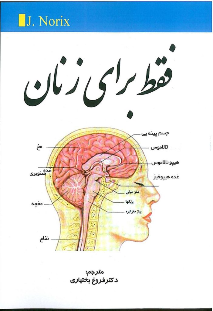 Farsi-book-cover-1200x1750